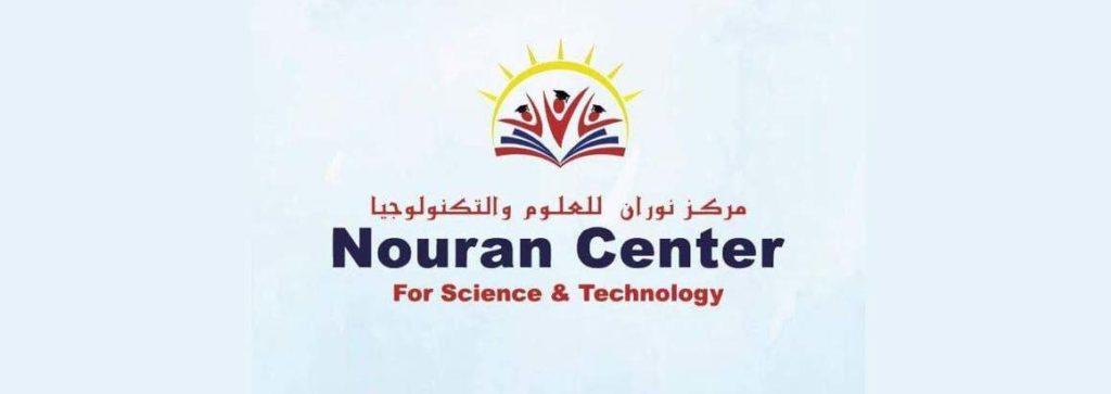 Al-Nouran Educational Institute